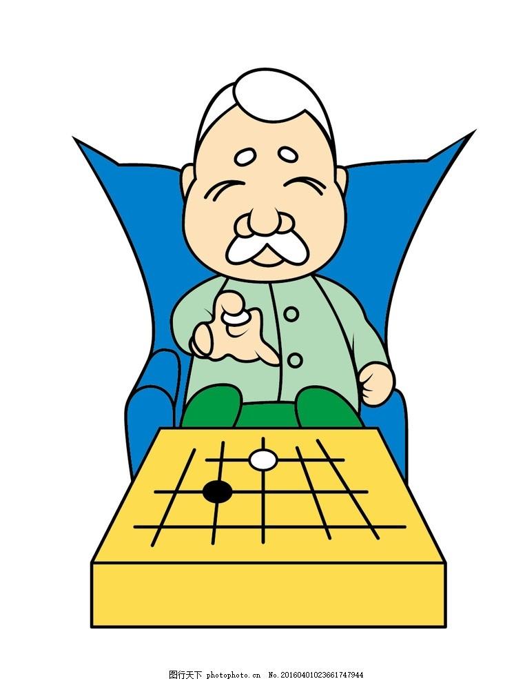 下围棋的老人 下棋的老爷爷 棋盘 棋桌 沙发 卡通人物 矢量人物