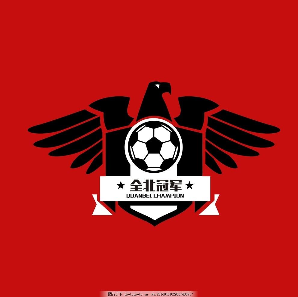 重庆全北冠军业余足球队 重庆 全北冠军 业余 足球队 踢球 队徽 设计