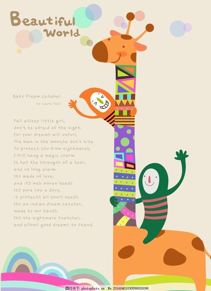 儿童长颈鹿插画 卡通儿童插画 风景 韩式插画 贴图插画设计 手绘