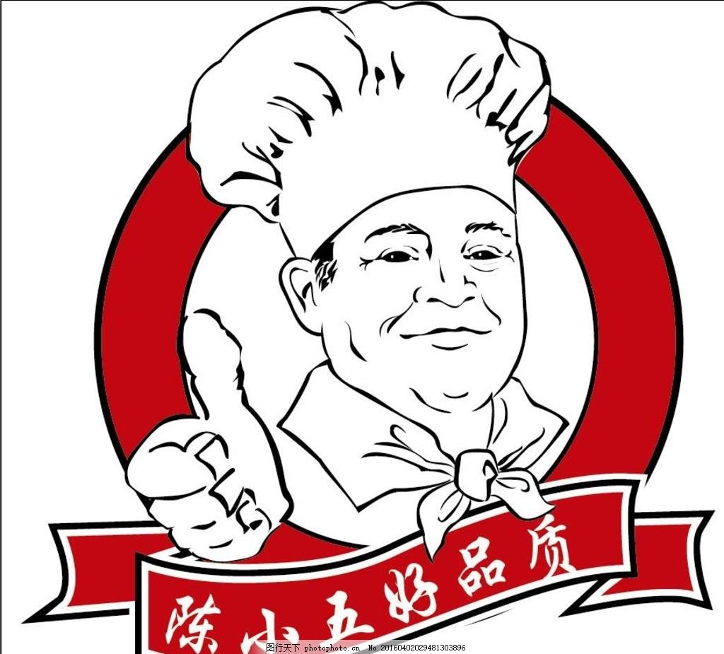厨师 卡通厨师 矢量厨师 厨师标志 竖大拇指