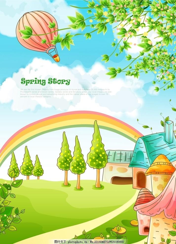艳丽的春天 春暖花开 热气球 彩虹 蘑菇 房子 孩童 ai系列 设计 广告