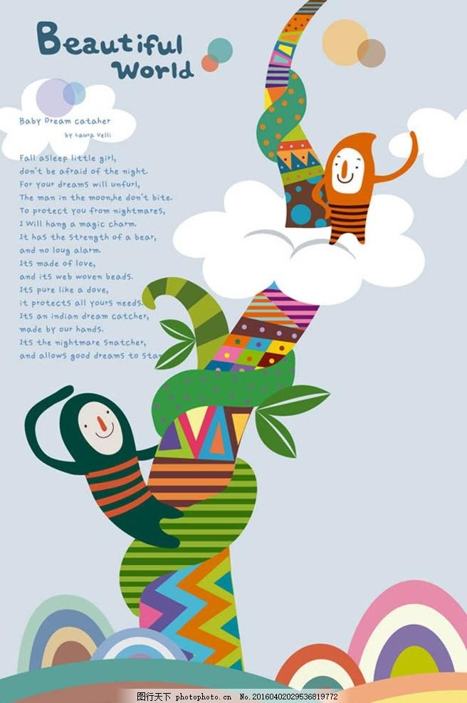 卡通儿童 魔豆插画 素材下载 风景韩式插画 贴图插画设计 儿童插画