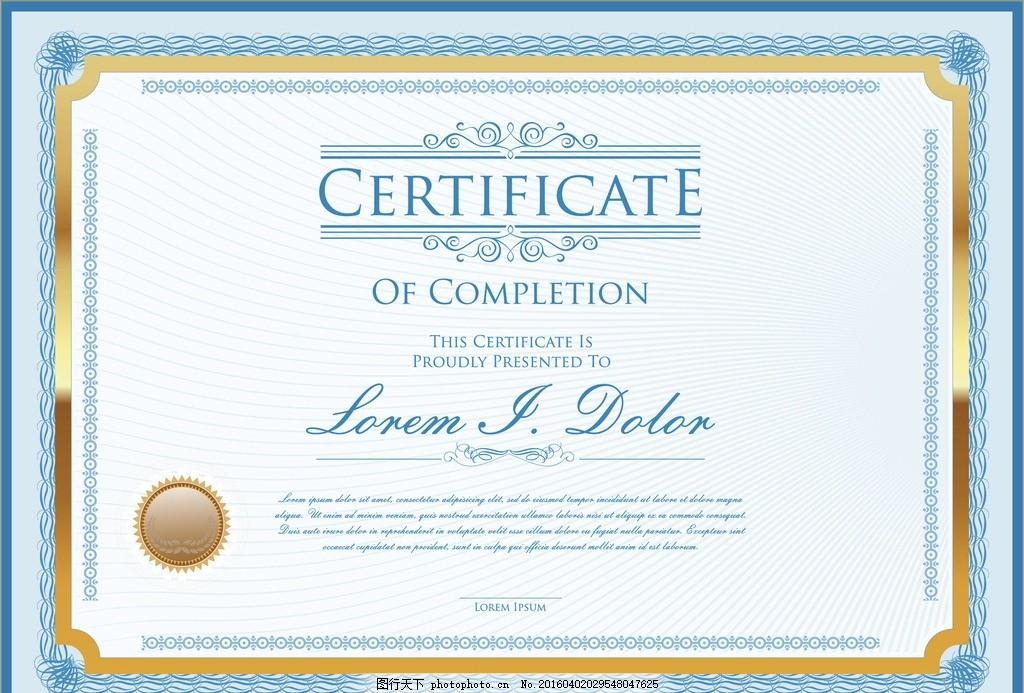 证书边框 证书模板 证书花边 资质证书 荣誉证书 毕业证书 证书底纹