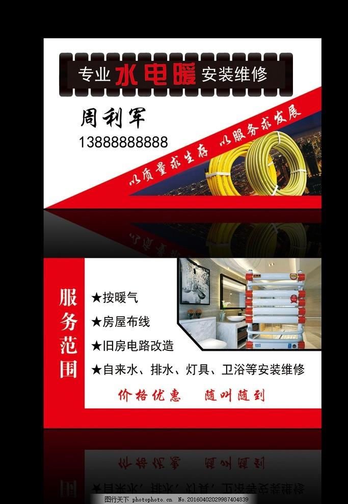 水电暖安装名片 暖气 电路维修 改造 水暖工 地热清洗 卡通人物
