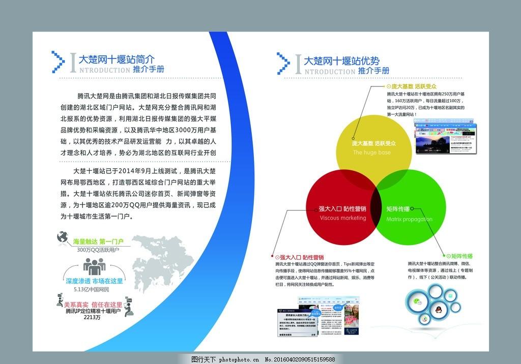 企业宣传册排版 招商手册 员工手册 产品手册 手册封面 会员手册图片