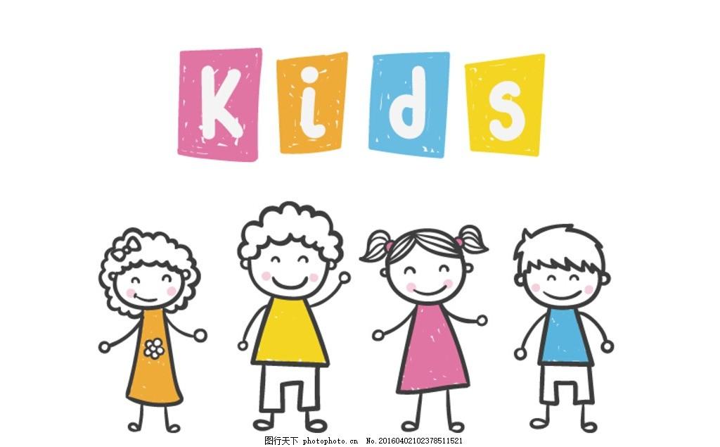 彩绘儿童 儿童 孩子 微笑 小孩 朋友 手拉手 童年 设计 广告设计 卡通
