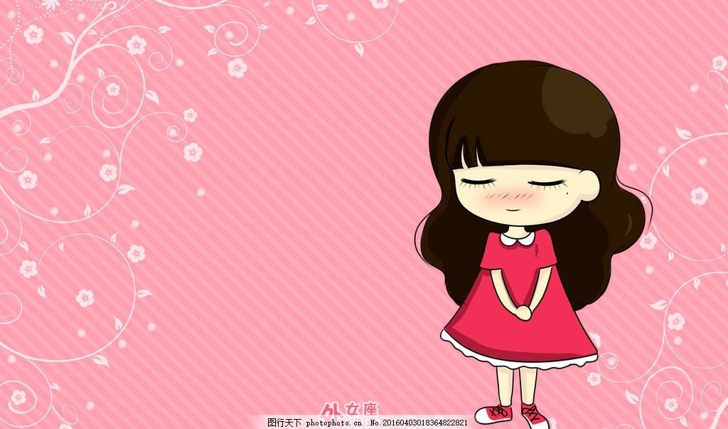 设计 素材 动漫 绘画 萌系 卡通 十二星座 可爱 处女座 设计 动漫动画