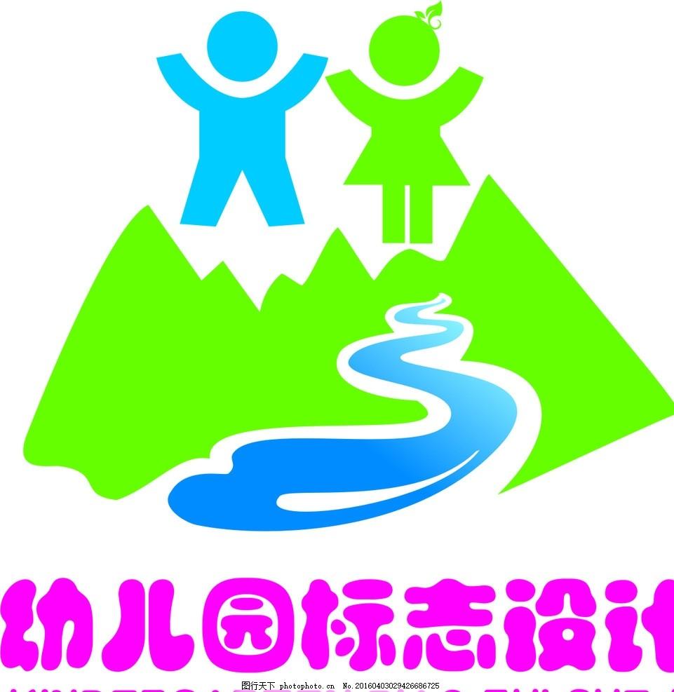 幼儿园 标志设计 园徽设计 幼儿园标志 儿童标志设计 山水标志 培训班