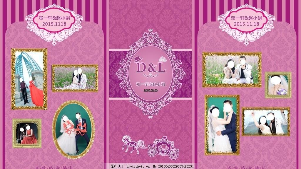 婚庆背景 婚庆素材 金色相框 椭圆背景 马车 底纹 欧式花纹 紫色背景