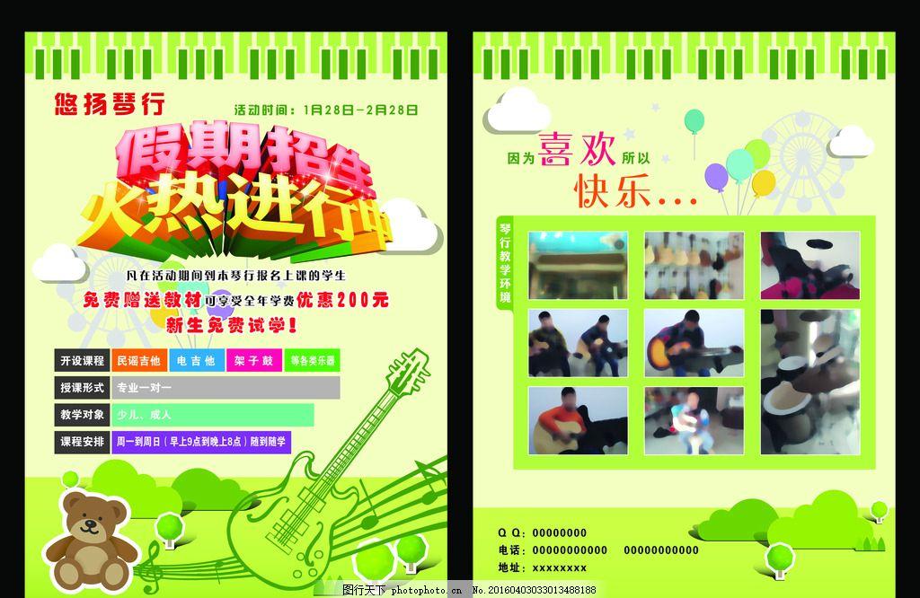 琴行招生彩页 艺术班 假期招生 琴行 彩页 吉他 电子琴 设计 psd分层