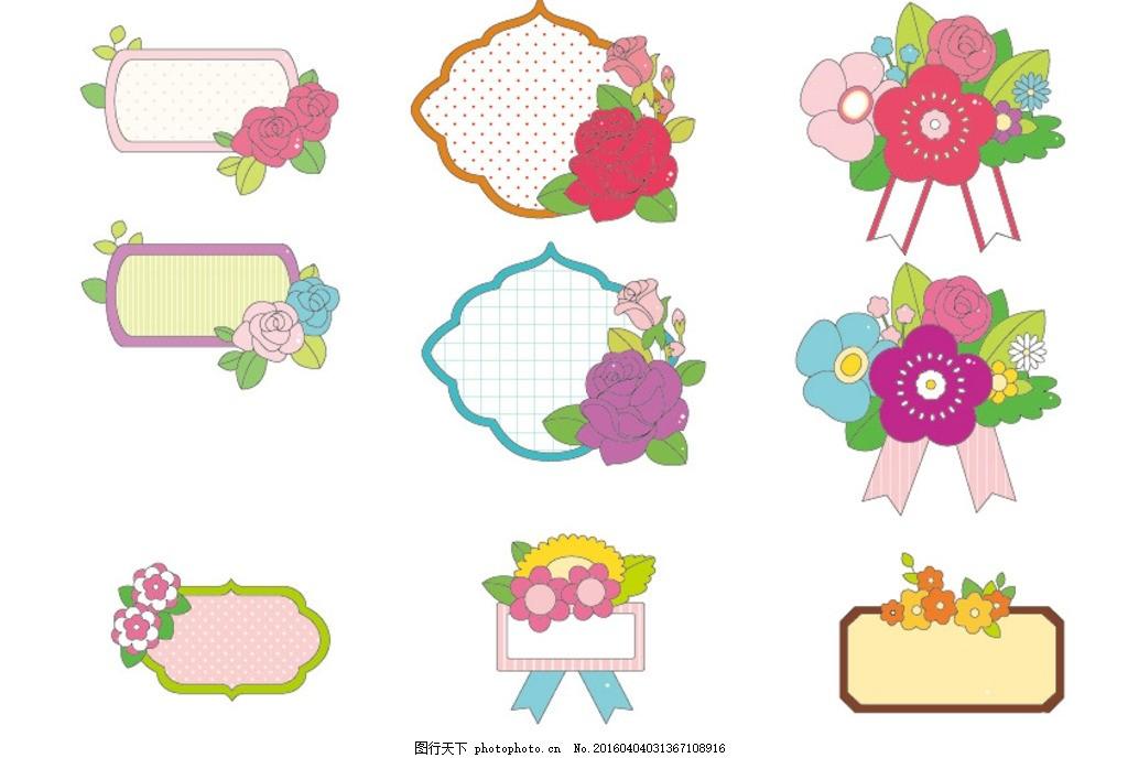 花朵卡通图片 卡通花 卡通花草 卡通鲜花 植物矢量图 对话框 对话气泡