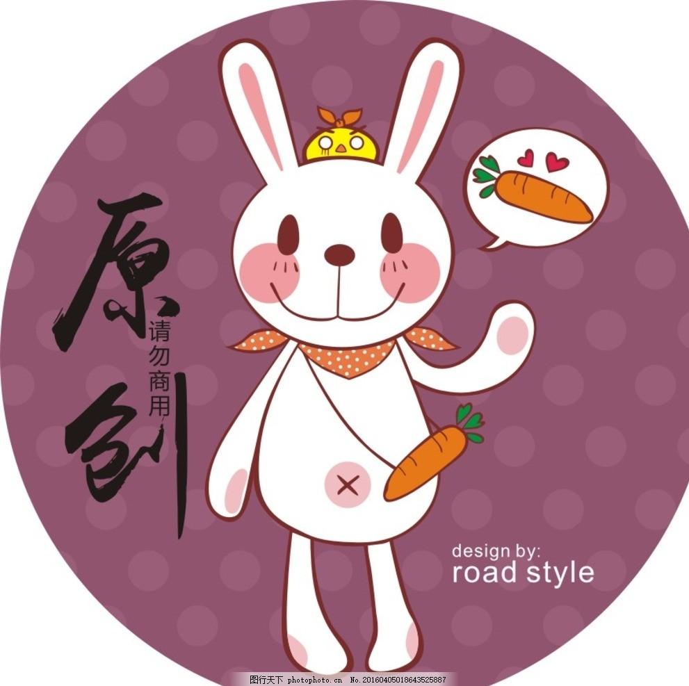 卡通兔子 可爱兔子 小白兔 红萝卜 小动物 卡通 手绘鼠绘作品 设计