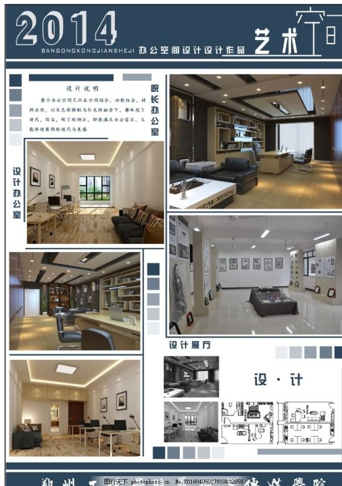 艺术 设计      展板        方案 排版 室内 毕业 设计 环境设计