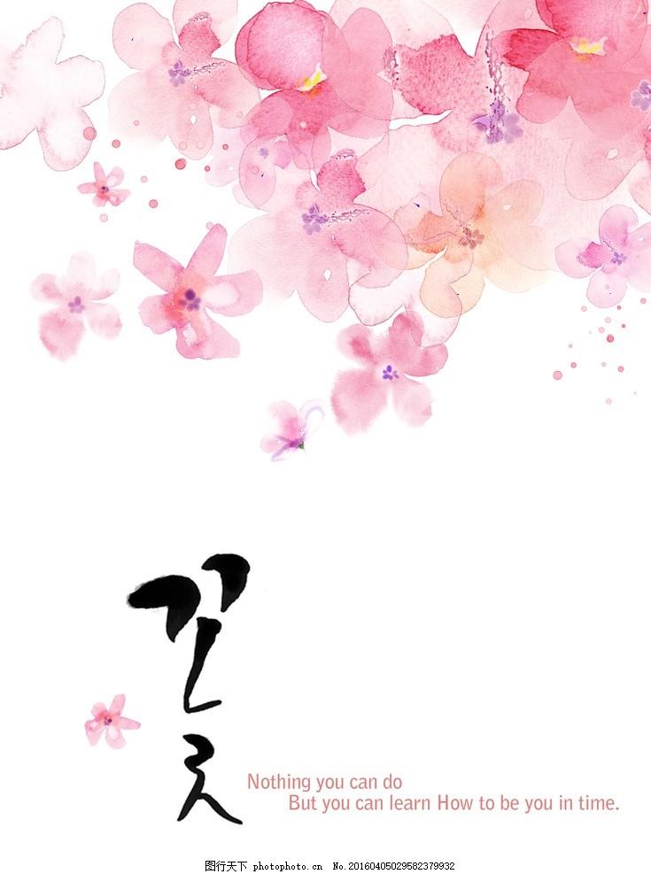手绘樱花背景 psd分层素材 卡源文件 植物插画 手绘樱花 设计 设计 广