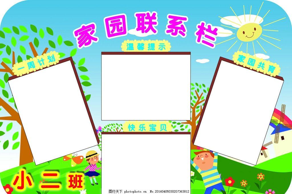幼儿园 可爱 卡通 家园联系栏 卡通树 幼儿园 设计 广告设计 展板模板