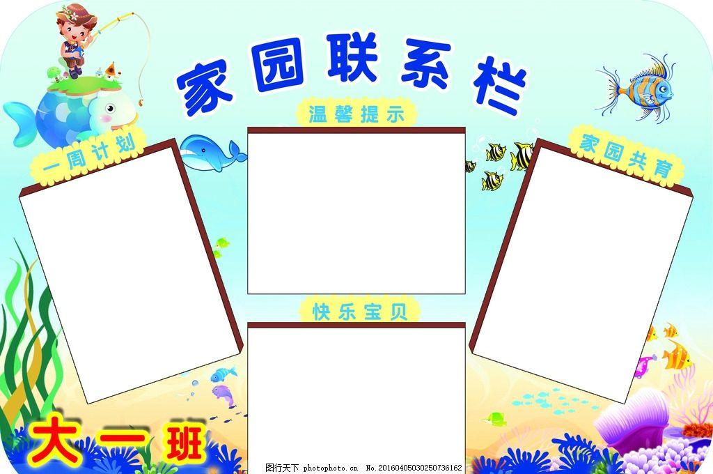 幼儿园 可爱 卡通 家园联系栏 卡通鱼 海底动物 幼儿园 设计 广告设计