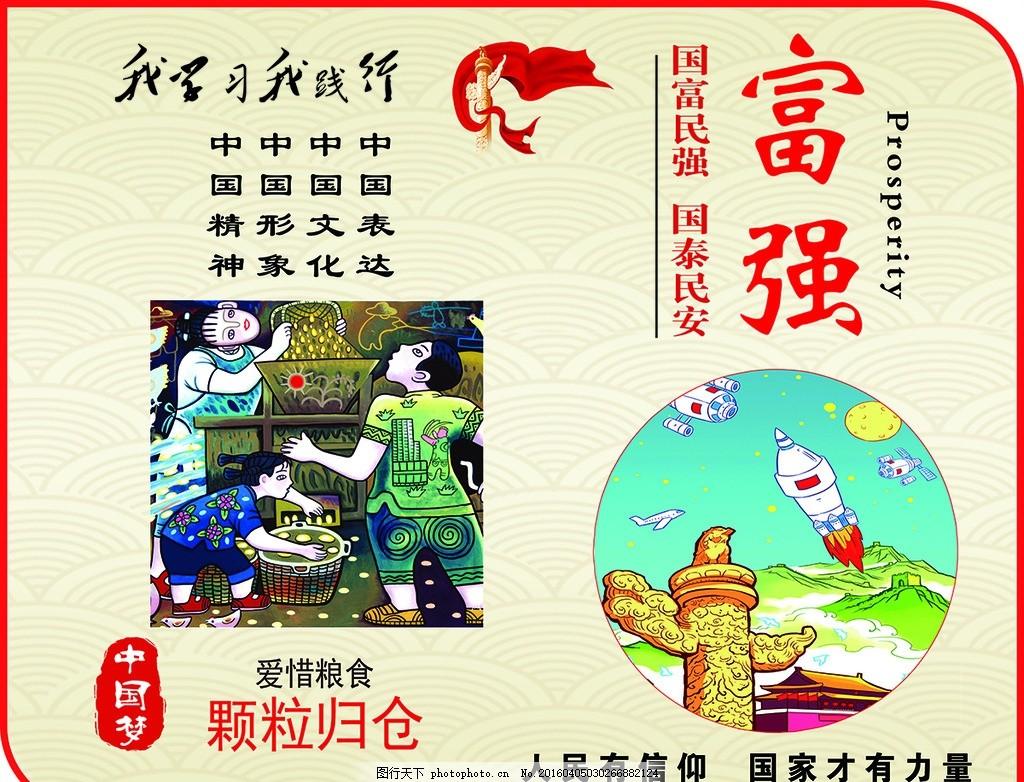中国梦 法制 围挡 素材 背景 设计 广告设计 展板模板 30dpi psd
