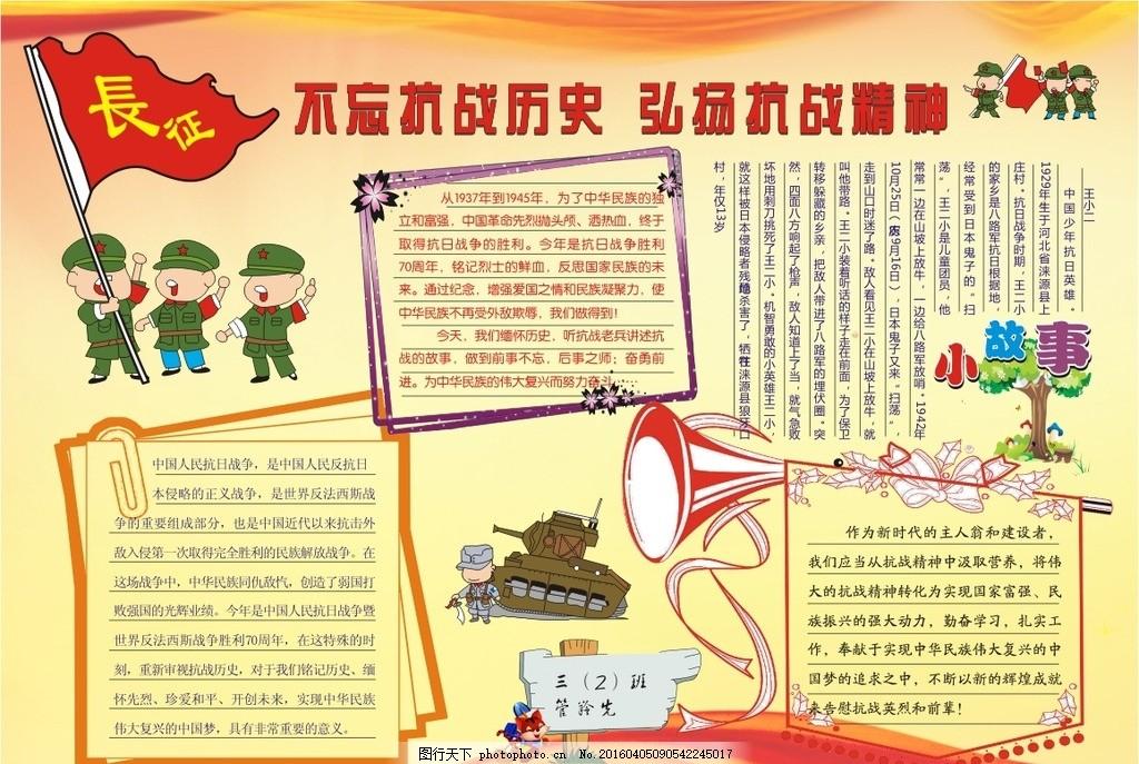 抗战精神,红军 手抄报 模版下载 小学生 读书小报-图
