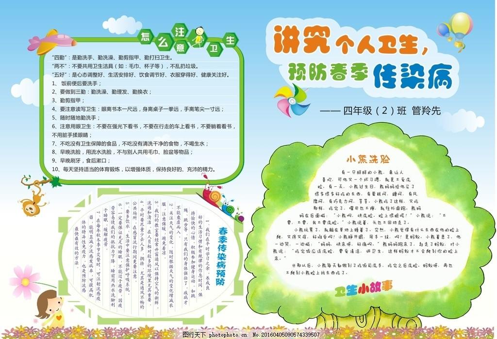 讲卫生防传染 防传染病 健康 手抄报 模版下载 小学生 读书小报