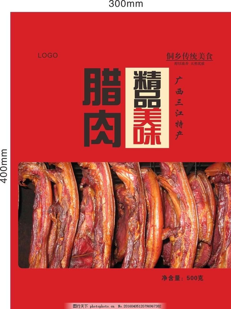 简洁包装 红色包装 特色风味 传统腊肉 食品包装袋 精品美味 设计