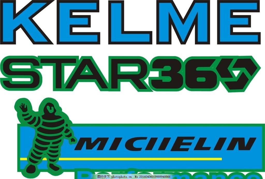 米其林 轮胎 米其林轮胎      商标 设计 标志图标 企业logo标志 ai