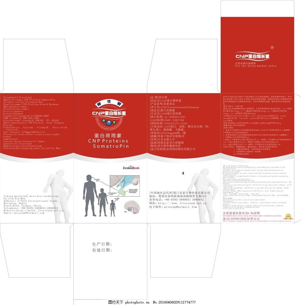 盒子 药品包装盒 感冒药 产品包装盒 设计 广告设计 包装设计 cdr