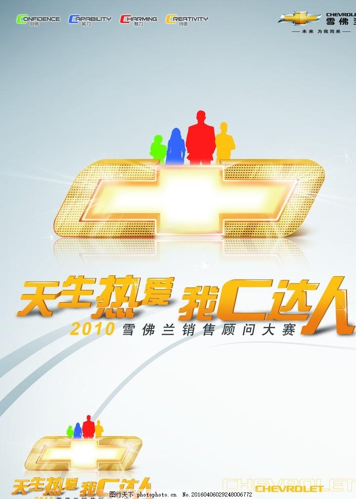 雪佛兰海报 图片下载 上海通用 金领结 人物 销售顾问 广告模板