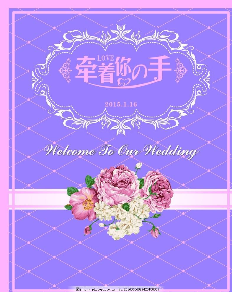 水牌 婚礼引导牌 婚礼迎宾牌 手绘花卉 复古花朵 绸带 格子背景 欧式