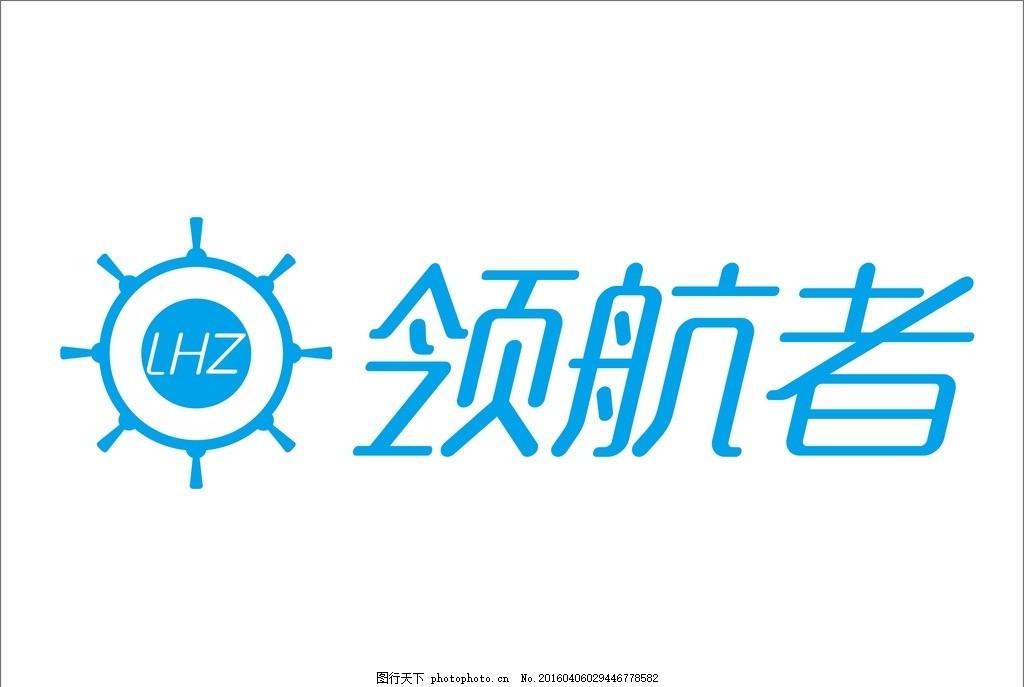 领航者 标志      方向 方向盘 标志设计 logo设计 设计 广告设计