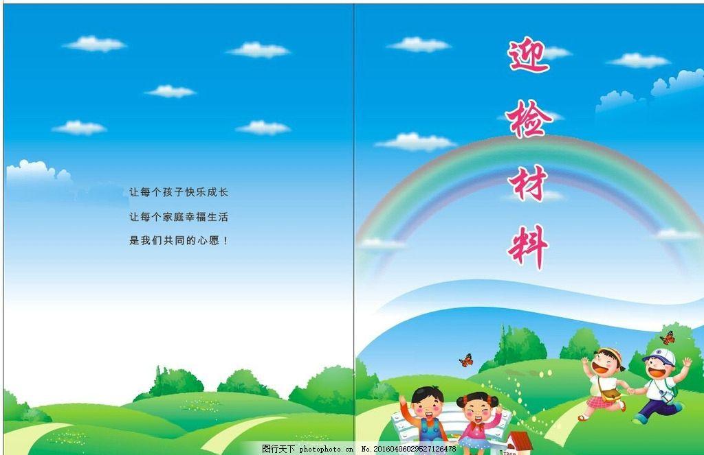 卡通 幼儿园      可爱封面 迎检封面 设计 广告设计 广告设计 cdr图片