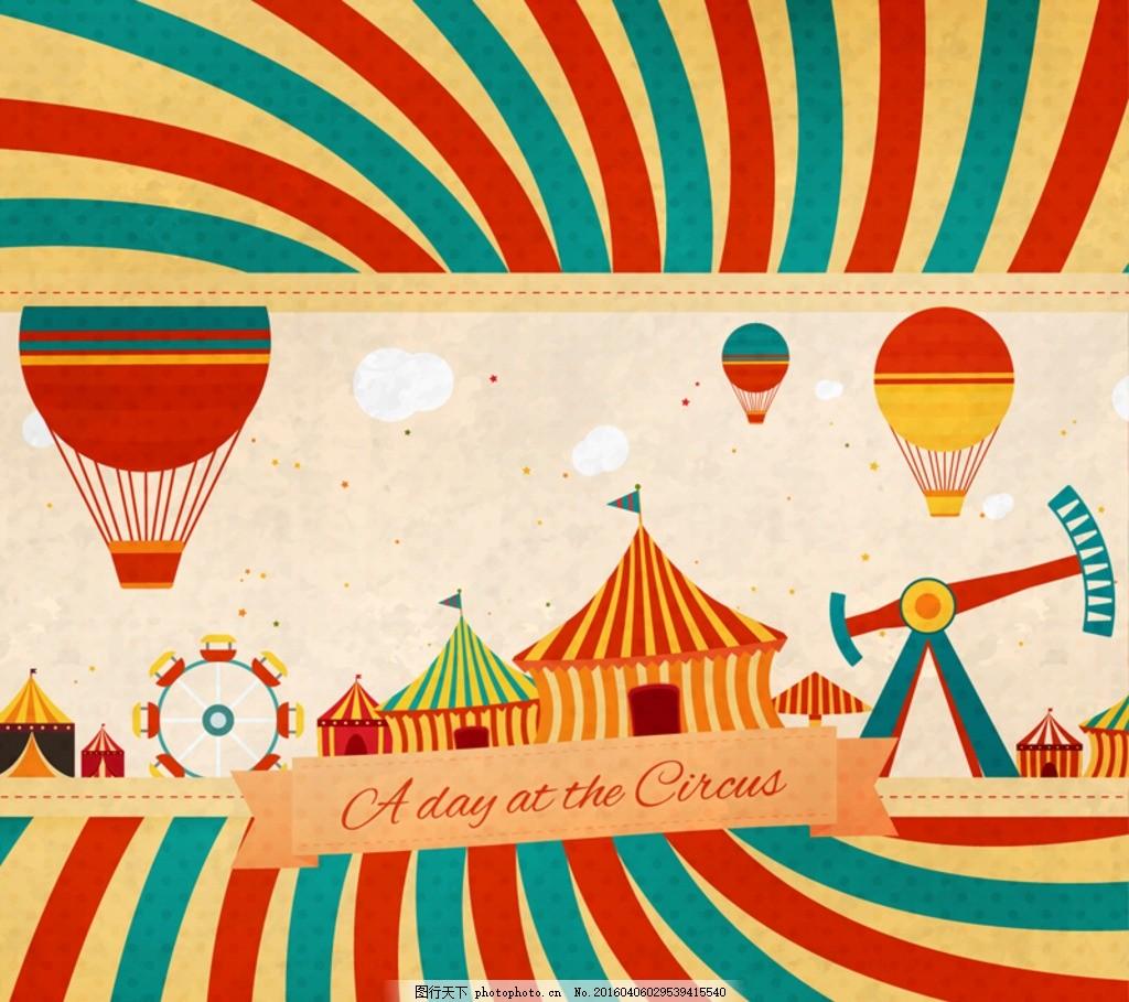 马戏团 小丑 可爱 卡通动物 马戏团元素 卡通图标 气球 旋转木马图片