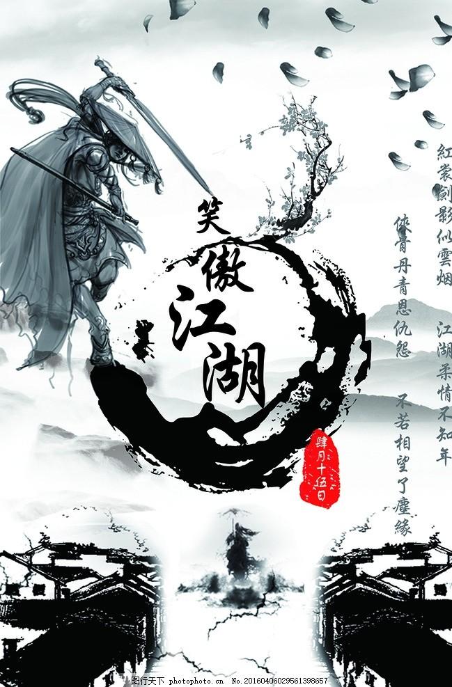 笑傲江湖�9�gz,,_笑傲江湖