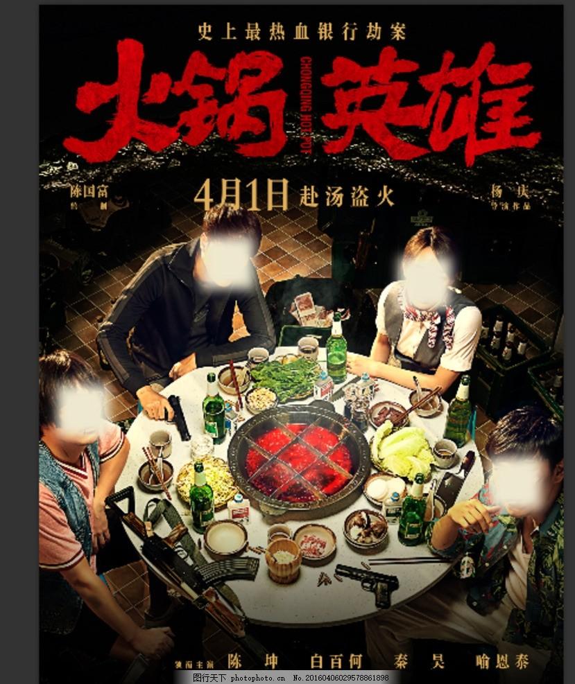 百合猪肉电影海报,英雄白陈坤-图行天下图库v百合火锅串需要腌制吗图片