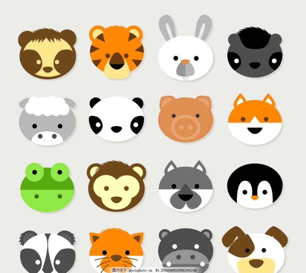 卡通动物头像 卡通头像 圆形动物头像 动物图标 圆形动物图标 平面