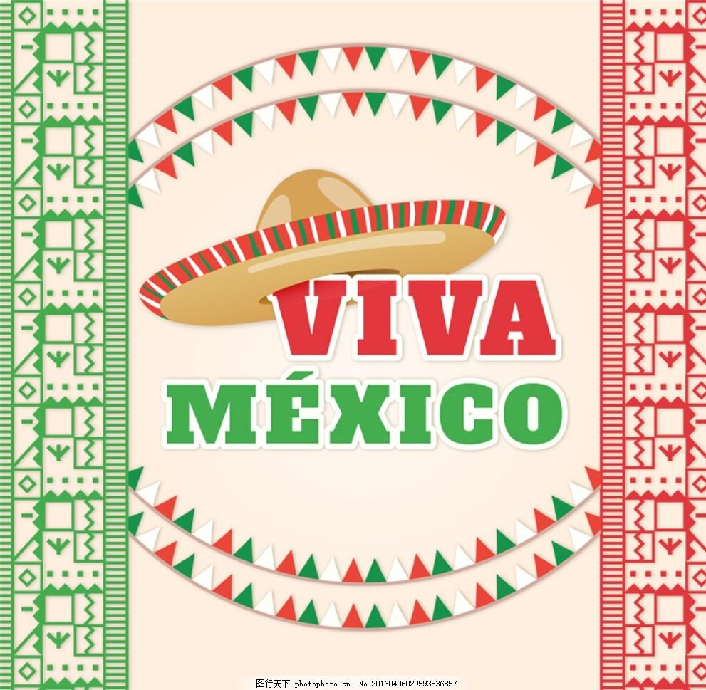 墨西哥风格度假插画矢量素材 花纹 花边 贴纸 墨西哥 三角拉旗 度假