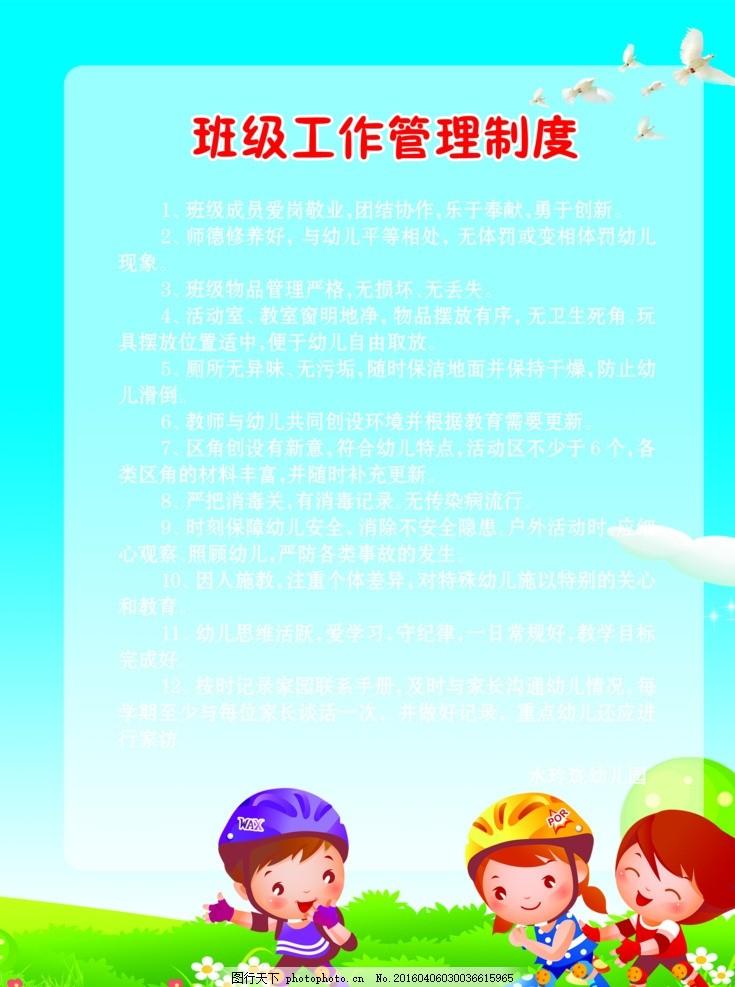 幼儿园工作管理 幼儿园制度 幼儿园展板 园长职责 教师职责 职责制度