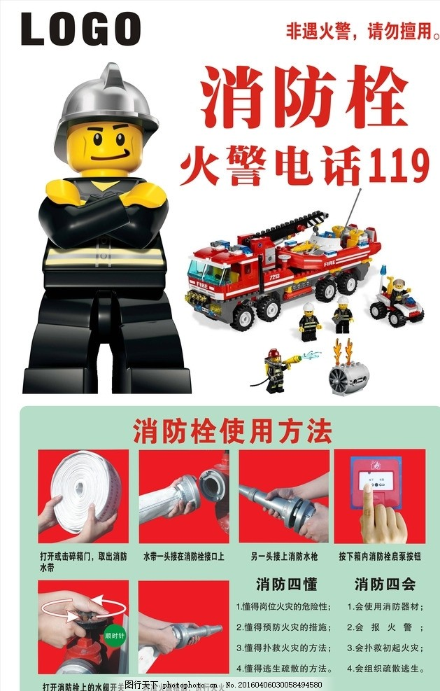 消防栓 乐高 使用方法 海报 cdr 广告设计 消防 lego 设计 广告设计
