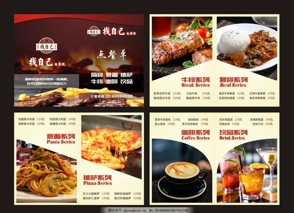 餐厅菜单 中餐厅菜单 中餐厅菜谱 西餐厅菜单 西餐厅菜谱 快餐厅菜单图片