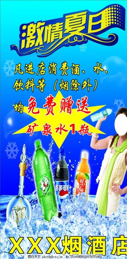 饮品店宣传海报_饮料海报 赠送活动海报 夏日海报 饮料宣传单 烟酒店宣传