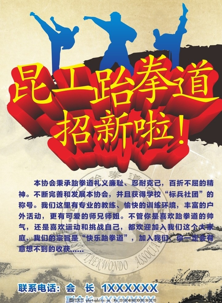 跆拳道招新海报