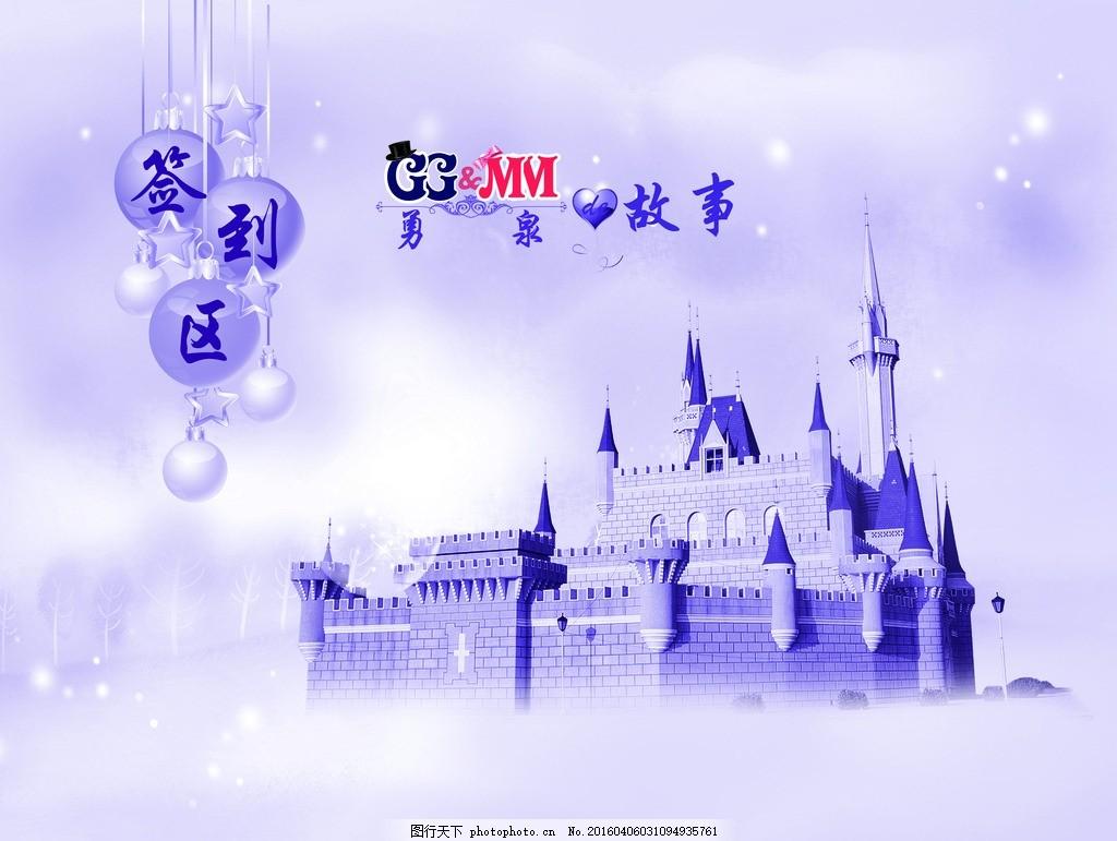 婚礼 婚礼迎宾区 婚礼台卡 梦幻婚礼 花车logo 素材下载 欧式婚礼标志