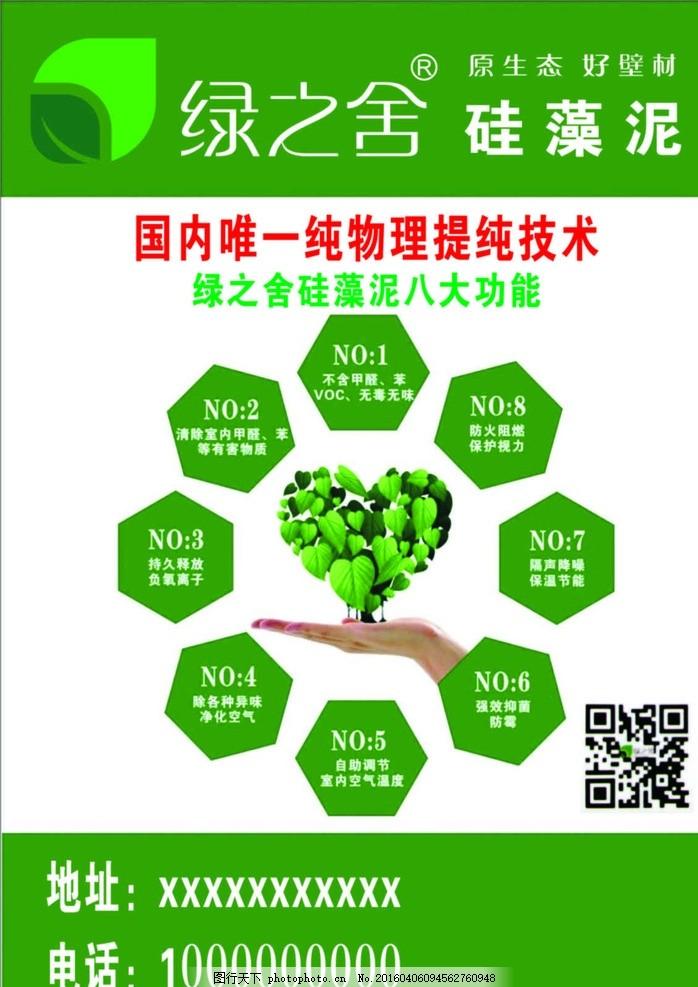 绿之舍 硅藻泥 环保 装修 绿色 广告设计 展板模板