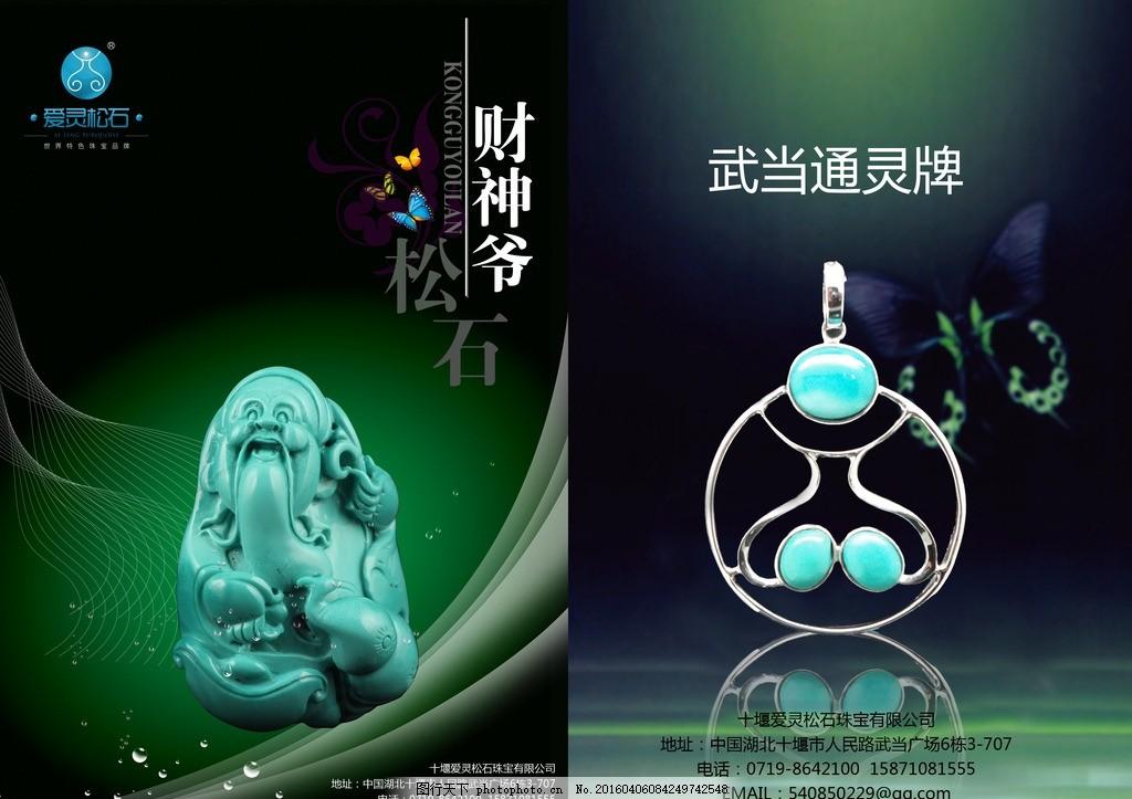 绿松石珠宝杂志内页 图片下载 画册 排版 杂志 绿松石 珠宝设计 画册
