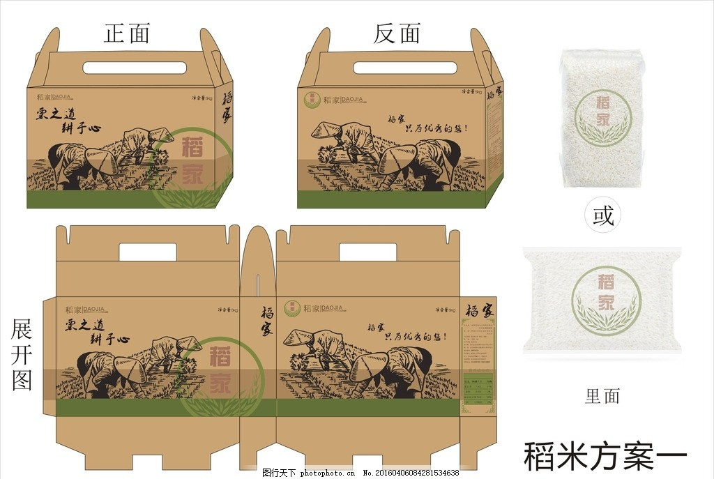 大米包装 包装盒 盒子 展开图 大米 设计 广告设计 包装设计 cdr
