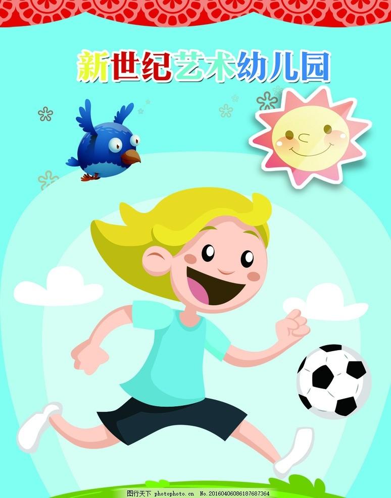 幼儿园写真 踢足球,可爱写真 卡通写真 一套幼儿园-图