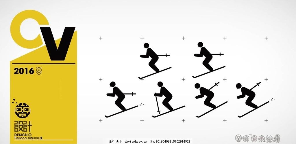 滑雪比赛 小人 公共 标示 可爱 剪影 男人 标志图标 公共标识标志 ai