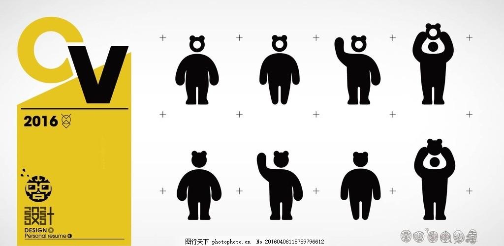 人偶模特 小人 公共 标示 可爱 剪影 男人 标志图标 公共标识标志