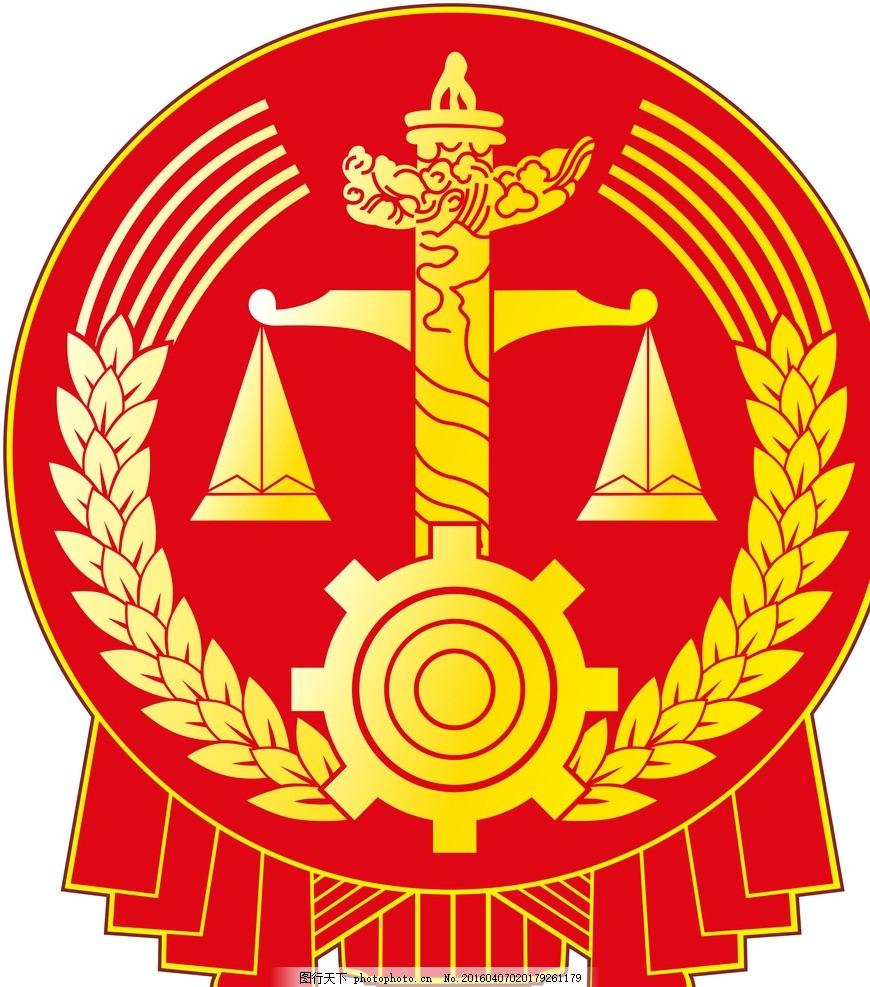 法徽logo 法徽logo 人民法院法徽 标志 矢量图 设计 设计 标志图标
