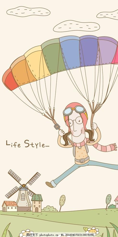 玩跳伞的女生 降落伞 卡通风车 卡通房屋 卡通树木 鲜花 花朵