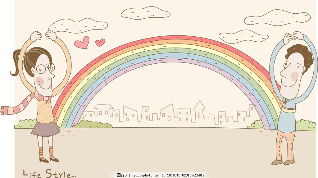 表达爱情 卡通情侣 男人 女人 双手比爱心 爱心 彩虹 卡通城市 线条房